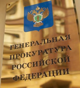 фото помощь адвоката в Рязани при обращение в генпрокуратуру