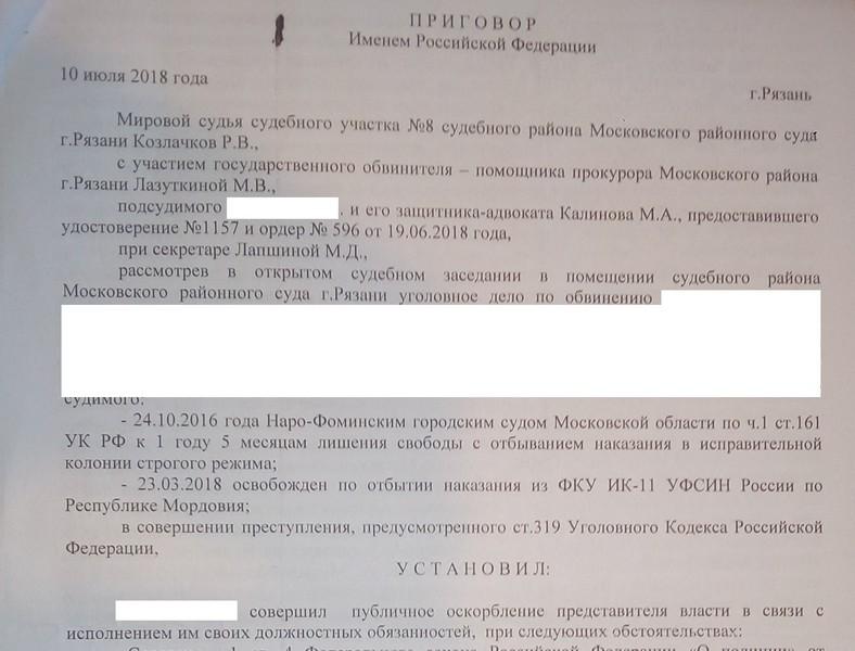 Адвокат уголовное дело по оскорблению представителя власти