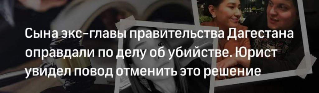 оправдатеьный приговор адвокта в москве